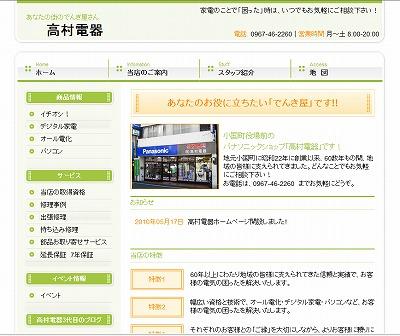 高村電器ホームページa